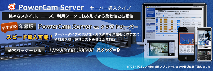 PowerCam Server